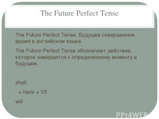 The Future Perfect Tense The Future Perfect Tense. Будущее совершенное время в а