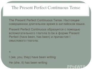 The Present Perfect Continuous Tense The Present Perfect Continuous Tense. Насто