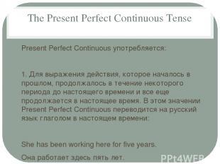 The Present Perfect Continuous Tense Present Perfect Continuous употребляется: 1