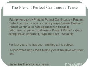 The Present Perfect Continuous Tense Различие между Present Perfect Continuous и