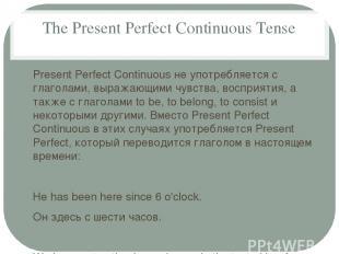 The Present Perfect Continuous Tense Present Perfect Continuous не употребляется