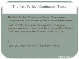 The Past Perfect Continuous Tense The Past Perfect Continuous Tense. Прошедшее с