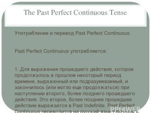 The Past Perfect Continuous Tense Употребление и перевод Past Perfect Continuous