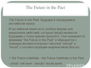 The Future in the Past The Future in the Past. Будущее в прошедшем в английском