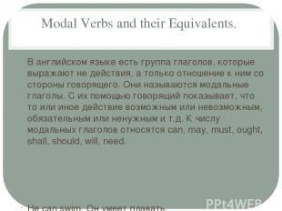 Modal Verbs and their Equivalents. В английском языке есть группа глаголов, кото