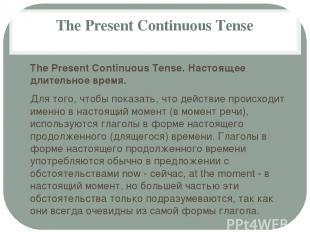 The Present Continuous Tense The Present Continuous Tense. Настоящее длительное