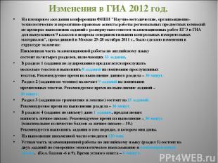 """Изменения в ГИА 2012 год. На пленарном заседании конференции ФИПИ """"Научно-методи"""