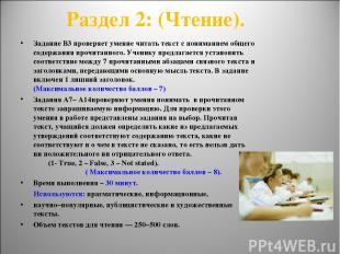 Раздел 2: (Чтение). Задание В3 проверяет умение читать текст с пониманием общего