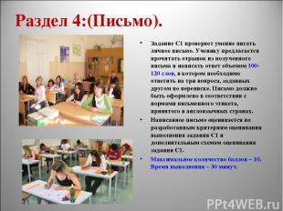 Раздел 4:(Письмо). Задание С1 проверяет умение писать личное письмо. Ученику пре