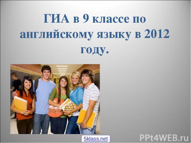 ГИА в 9 классе по английскому языку в 2012 году. 5klass.net