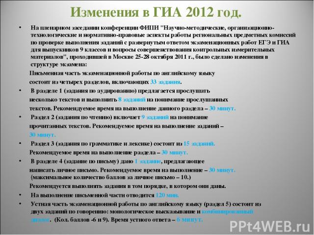 Изменения в ГИА 2012 год. На пленарном заседании конференции ФИПИ