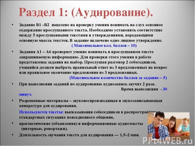 Раздел 1: (Аудирование). Задание В1 –B2 нацелено на проверку умения понимать на слух основное содержание прослушанного текста. Необходимо установить соответствие между 5 прослушанными текстами и утверждениями, передающими основную мысль текстов. В з…
