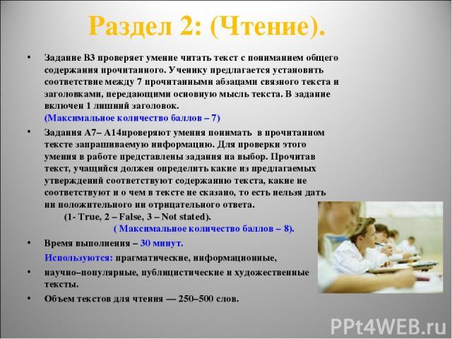 Раздел 2: (Чтение). Задание В3 проверяет умение читать текст с пониманием общего содержания прочитанного. Ученику предлагается установить соответствие между 7 прочитанными абзацами связного текста и заголовками, передающими основную мысль текста. В …