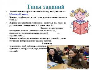 Типы заданий Экзаменационная работа по английскому языку включает 25 заданий 3 т