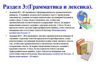 Раздел 3:(Грамматика и лексика). Задания В3 – В9 оценивают сформированность грам