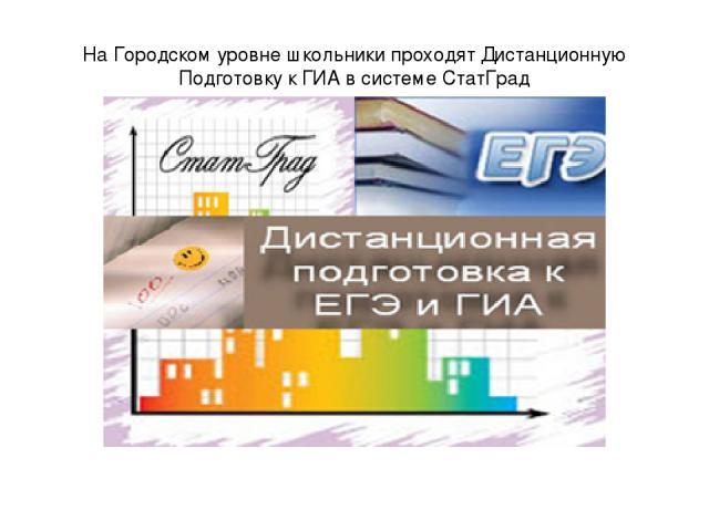 На Городском уровне школьники проходят Дистанционную Подготовку к ГИА в системе СтатГрад