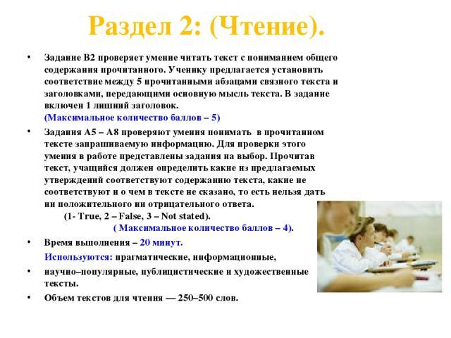 Раздел 2: (Чтение). Задание В2 проверяет умение читать текст с пониманием общего содержания прочитанного. Ученику предлагается установить соответствие между 5 прочитанными абзацами связного текста и заголовками, передающими основную мысль текста. В …