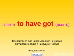 глагол to have got (иметь) Презентация для использования на уроках английского я
