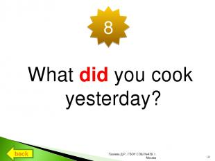 What did you cook yesterday? 8 back * Газиева Д.Р., ГБОУ СОШ №439, г. Москва Газ