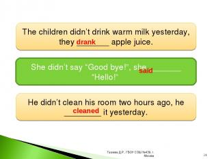 The children didn't drink warm milk yesterday, they _______ apple juice. She did