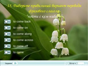 15 Задание to come back to come on to come along to come across Итоги ► to come