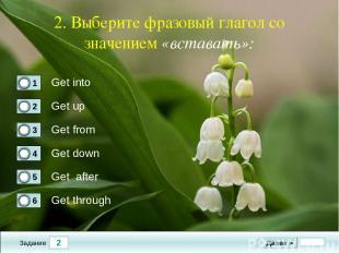 2 Задание 2. Выберите фразовый глагол со значением «вставать»: Get into Get up G