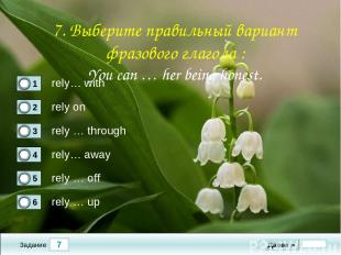 7 Задание rely… with rely on rely … through rely… away Далее ► rely … off rely …