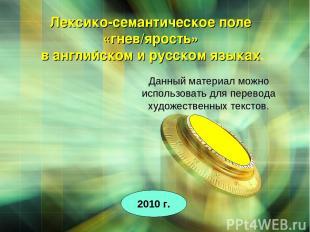 Данный материал можно использовать для перевода художественных текстов. 2010 г.