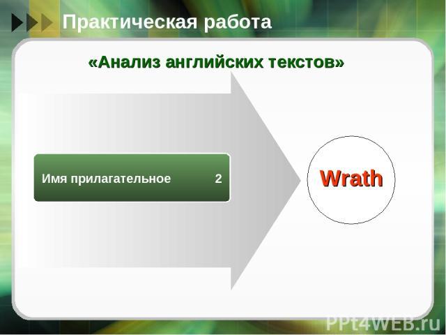 Имя прилагательное 2 Wrath Практическая работа «Анализ английских текстов»