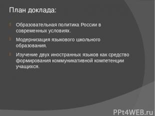 План доклада: Образовательная политика России в современных условиях. Модернизац