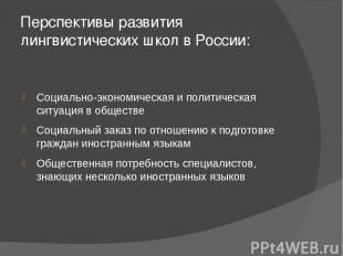 Перспективы развития лингвистических школ в России: Социально-экономическая и по