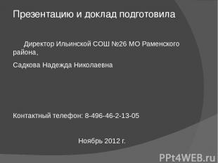 Презентацию и доклад подготовила Директор Ильинской СОШ №26 МО Раменского района