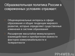 Образовательная политика России в современных условиях отражает: Общенациональны