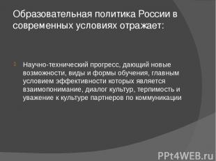 Образовательная политика России в современных условиях отражает: Научно-техничес