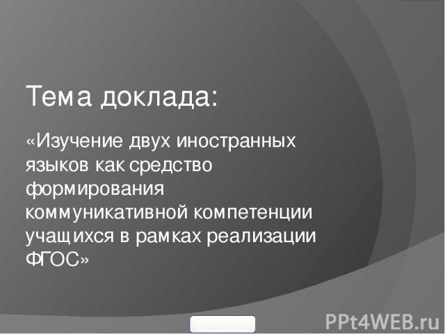 «Изучение двух иностранных языков как средство формирования коммуникативной компетенции учащихся в рамках реализации ФГОС» Тема доклада: 900igr.net