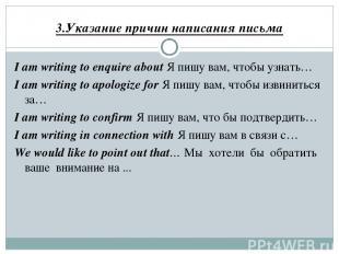 3.Указание причин написания письма I am writing to enquire about Я пишу вам, что