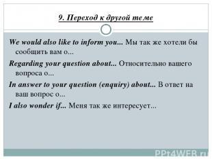 9. Переход к другой теме We would also like to inform you... Мы так же хотели бы