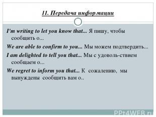 11. Передача информации I'm writing to let you know that... Я пишу, чтобы сообщи
