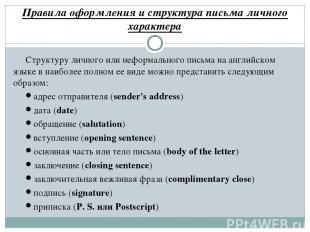 Правила оформления и структура письма личного характера Структуру личного или не