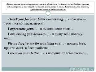 Во вступлении можно написать о причине обращения, сослаться на предыдущее письмо