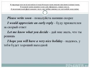 В структуре письма на английском языке большую часть текста занимает основная ча
