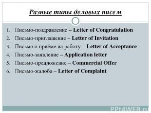 Разные типы деловых писем Письмо-поздравление – Letter of Congratulation Письмо-