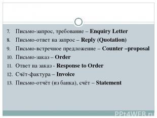 Письмо-запрос, требование – Enquiry Letter Письмо-ответ на запрос – Reply (Quota