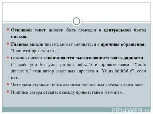 Основной текст должен быть помещен в центральной части письма. Главная мысль пис