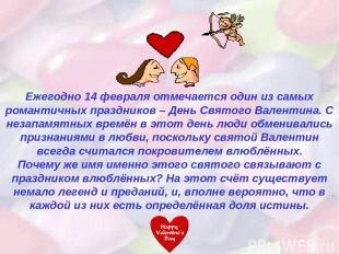 Ежегодно 14 февраля отмечается один из самых романтичных праздников – День Свято