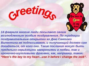 14 февраля многие люди посылают своим возлюбленным особые поздравления. По тради