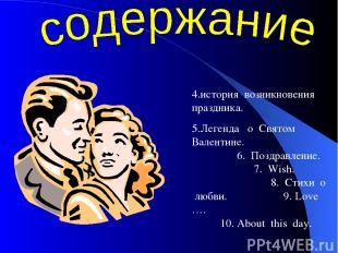 4.история возникновения праздника. 5.Легенда о Святом Валентине. 6. Поздравление