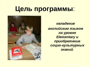 Цель программы: овладение английским языком на уровне Elementary и приобретение