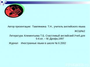 Автор презентации: Тамлянкина Т.Н., учитель английского языка ЖСШ№2 Литература :