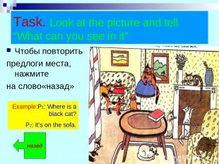 """Task. Look at the picture and tell """"What can you see in it"""" Чтобы повторить пред"""